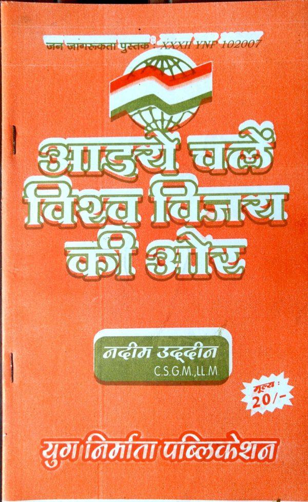 Aayiye Chalen Vishva Vijay ki Or