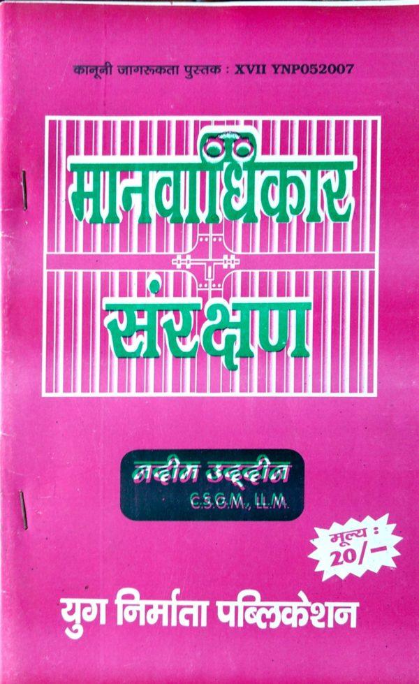 Manvadhikar Sanrakshan