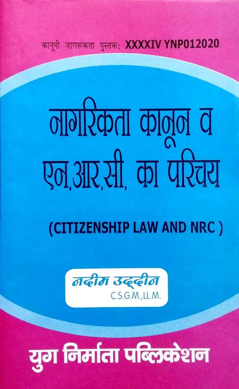 Nagrikta Kanoon va NRC ka Parichay