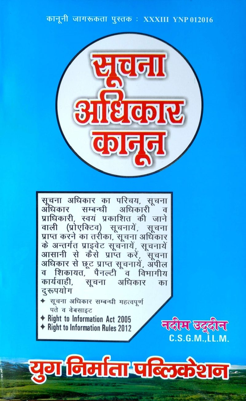 Soochna Adhikar Kanoon