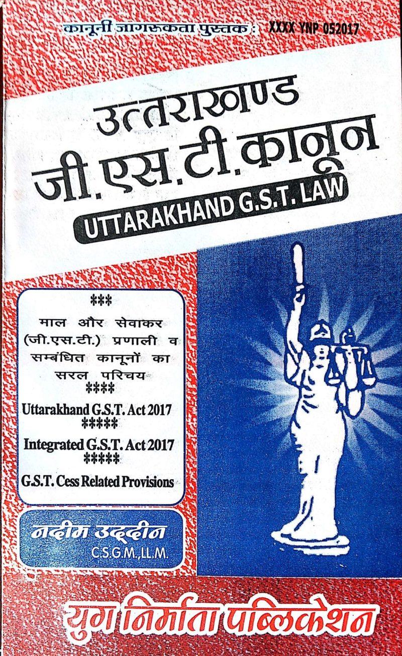 Uttarakhand GST Kanoon